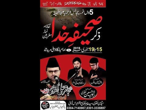 Live Majlis  16 Jan 2019 | Imam Bargah Haweli Mureed Shah Multan
