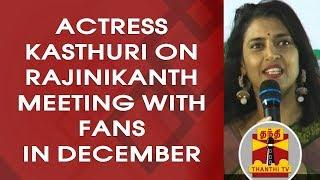 Actress Kasthuri on Rajinikanth meeting with fans in December | Thanthi Tv