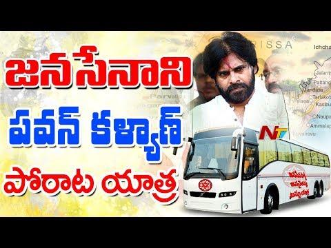 Pawan Kalyan To Start Porata Yatra After Gangamma Pooja || ఇచ్చాపురం నుండి పవన్ పోరాట యాత్ర