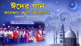 ঈদের নতুন গান # ঈদ-উল-ফিতরের গান # জননী কিন্ডারগার্টেন # যশোদল, কিশোরগঞ্জ। Eid Song # Eid New Song #