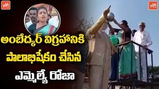 MLA Roja Supports To Dalits | YCP Roja Counters to TDP MLA Chintamaneni Prabhakar