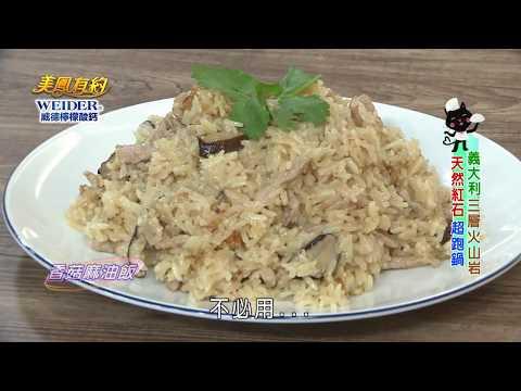 台綜-美鳳有約-EP 682 美鳳上菜 廚房時尚 創造餐廚心生活(蔡秋鳳、明達)