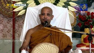 Jeewithayata Budhu Dahama  | 16-07-2019