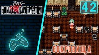 Final Fantasy VI - Прохождение. Часть 42: Война окончена. Деоккупация городов. Сокровища на заставе