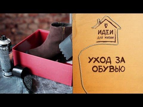 Лайфхаки по уходу за обувью [Идеи для жизни]