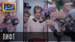 Лифт - Вечерний Киев - Квартал 95