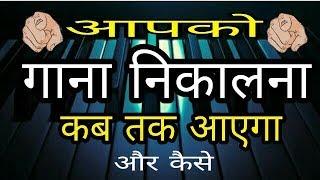 गाना कैसे निकालें//How to find song//Sangeet Shiksha//Harmonium tips