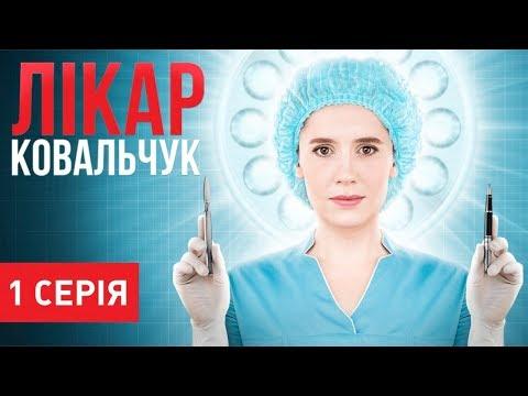 Лікар Ковальчук (Серія 1)
