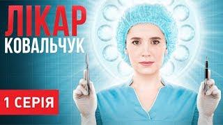 Лікар Ковальчук (Серія 1) 49.77 MB