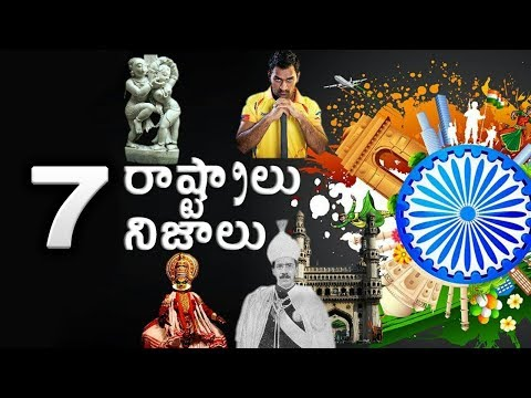 Facts about 7 states in India || T Talks
