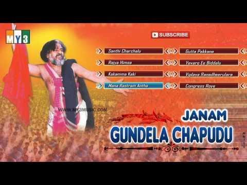 Janapadalu - Janam Gundella Chapudu - Gaddar Super Hit Songs | Juke Box