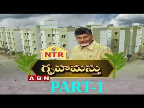 CM Chandrababu Speech at NTR housing scheme Event Launch at Vijayawada | PART 1