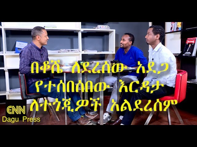 Ethiopia ENN Tv about koshe dissection