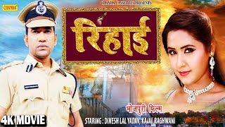 Rihai  Dinesh lal Yadav  Kajal Raghwani  Full HD B