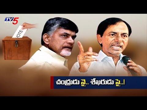 జమిలీ ఎన్నికలకు కేసీఆర్ మద్దతు..అభ్యన్తరం తెలిపిన చంద్రబాబు..! | Political Junction | TV5 News