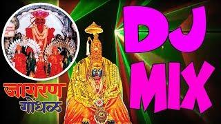 download lagu जागरण डी.जे. मिक्स - गोंधळ  Dj Mix Jagran-gondhal gratis