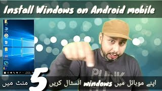 Install Windows 10/8.1/8/7/Vista/XP/95/Linux on Android | urdu/hindi | 2019 |