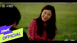Download [MV] Sohyang(소향) _ Hello (18 again(18 어게인) OST Part.2) Mp3/Mp4