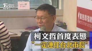 柯文哲首度表態 「一定連任台北市長」