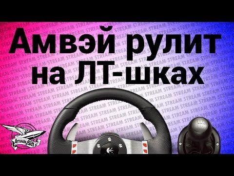 Стрим - Amway921 рулит быстрыми ЛТ-шками