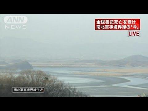 【軍事境界線】【金正恩】【南北首脳会談】…関連最新動画