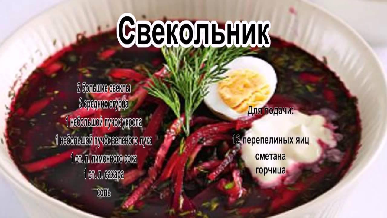 Свекольник горячий пошаговый рецепт