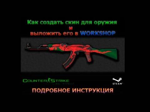 Как создавать скины для оружия cs go p2000 кс го