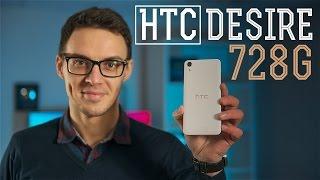 Большой: HTC Desire 728G