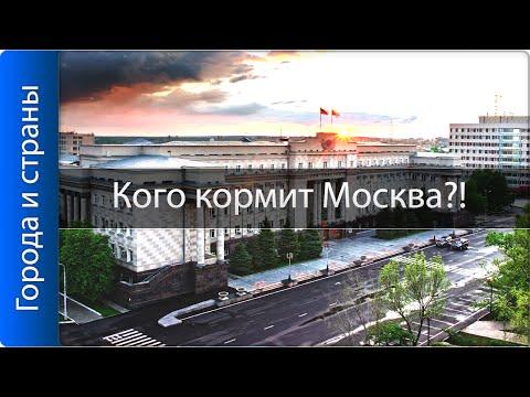 Дотационные регионы РФ!! Кто кого кормит?!