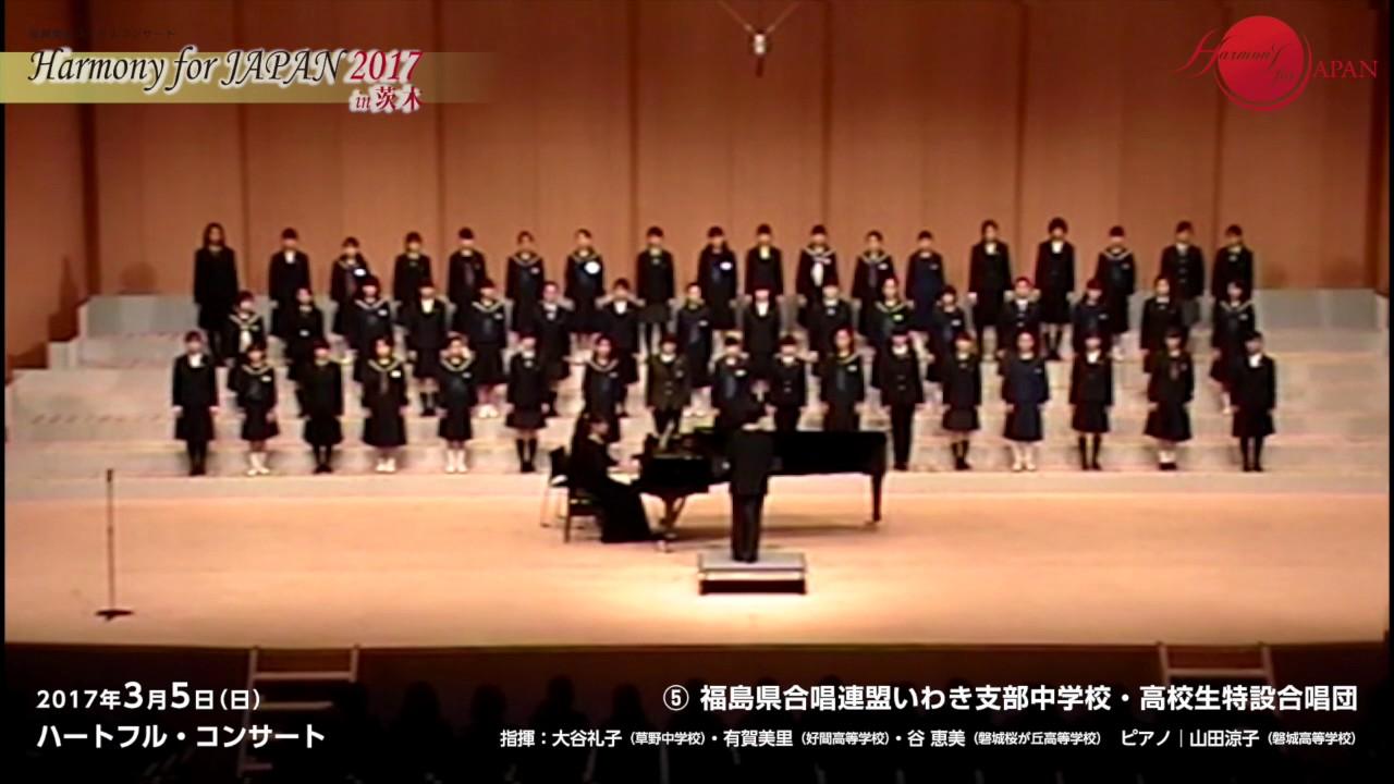 福島県合唱連盟いわき支部中学校・高校生特設合唱団