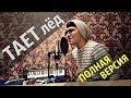 КАК ЖЕ ОН КЛАССНО ПОЕТ Акмаль Тает лед Cover ГРИБЫ mp3