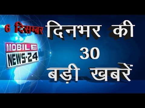 दिनभर की 30 बड़ी ख़बरें | Nonstop News | 6 December | Nonstop News | Breaking News | Mobilenews 24.