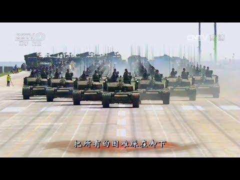 向著偉大夢想 (慶祝中國人民解放軍建軍90週年.文藝演出)(2017.07.30)