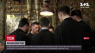Православна Церква Кіпру визнала автокефалію Православної Церкви України