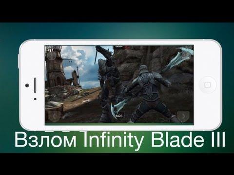 Взлом Infinity Blade III на деньги. Взлом Rail Rush без Jailbreak.