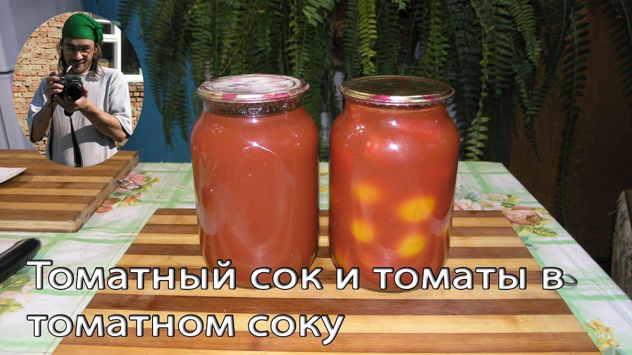 Помидоры в собственном соку на зиму простой рецепт