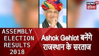 CM पद के लिए Ashok Gehlot सब से आगे | | Assembly Election Results 2018