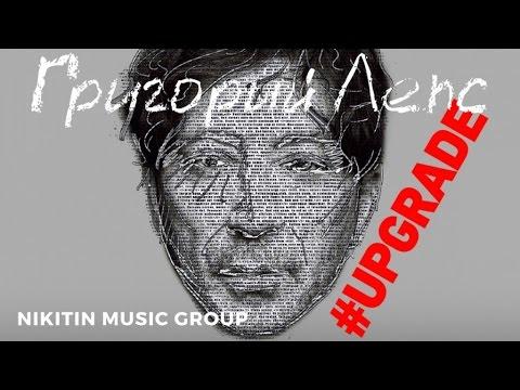 Григорий Лепс - Апгрэйд#Upgrade (Альбом) 2016