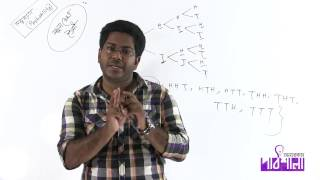 02. Formation of Sample Space | নমুনা ক্ষেত্র তৈরী | OnnoRokom Pathshala