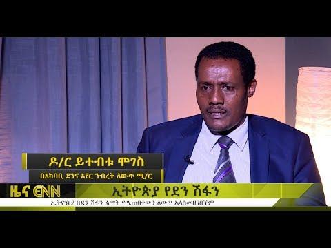ENN: Ethiopia did not Restore The Forest Cover As Expected -  ኢትዮጵያ በደን ሽፋን በሚጠበቀው ደረጃ ለውጥ አላስመዘገበችም