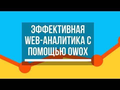 Эффективная веб-аналитика с помощью сервиса OWOX. Павел Мрыкин