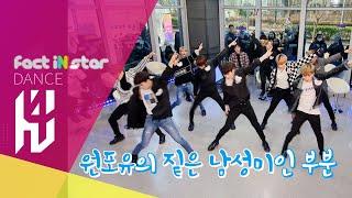 [선공개] 14U Cover DANCE EXO WANNAONE IZONE MONSTA X VIXX ChungHa fromis_9 QUEEN Celeb Five 4MINUTE