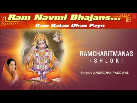 Ramayan Chaupaiyan Shloks  By Anuradha Paudwal Full Audio Song Juke Box video