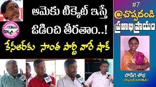 కెసిఆర్ ఆమెకు టిక్కెట్ ఇస్తే ఓడించి తీరుతాం| Public Talk On Telangana Elections 2018| Choppadandi #7