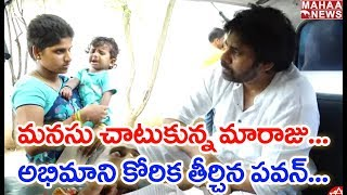 JanaSena Party Chief Pawan Kalyan Fulfilled JanaSainik Wish andamp; Gave Him 1 Lakh | MAHAA NEWS