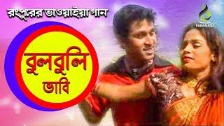 Bulbuli Vabi   Sondha   Manik   Rangpur Bhawaia Gaan   Bangla Folk Song   Bhawaia Song