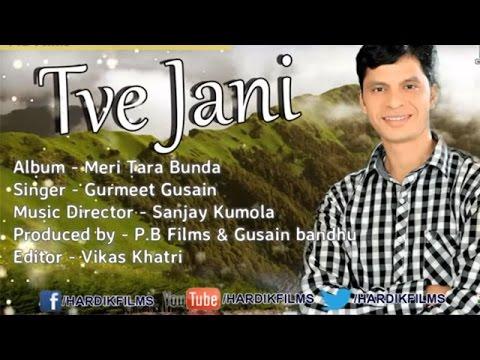 {त्वे जनि  नि  होण कैन}Garhwali song Latest 2015   Gurmeet Gusain   Garhwali Album