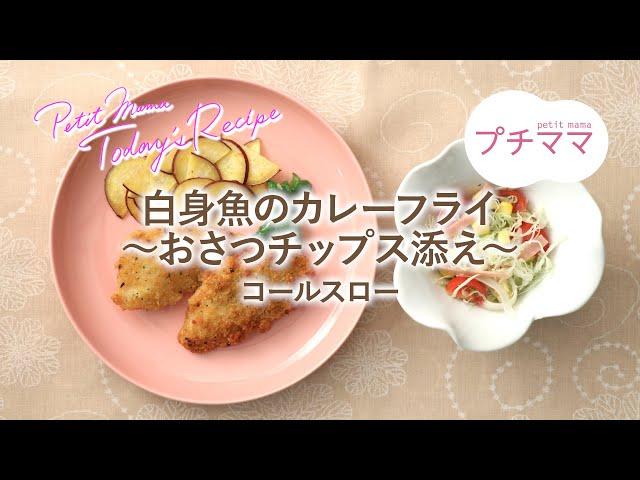 白身魚のカレーフライ〜おさつチップス添え〜