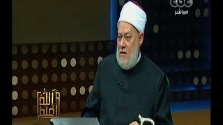 #والله_أعلم | د.علي جمعة: الإسلام حدد عشرة رجال وسبع نساء يورثن