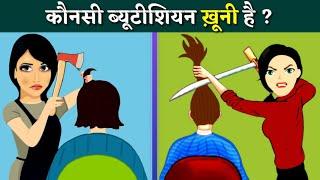 Kaunsi Beautician Khooni Hai ? | 10 Interesting Riddles | Hindi Riddles